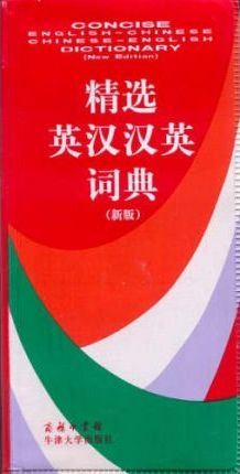 Concise English-Chinese Chinese English Dictionary
