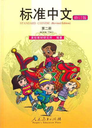 Standard Chinese vol.2 - Textbook