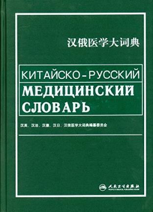 The Chinese-Russian Medical Dictionary
