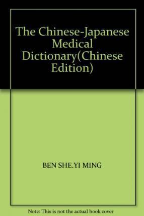 The Chinese-Japanese Medical Dictionary