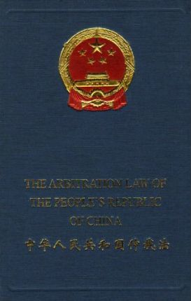 The Arbitration Law of the People's Republic of China