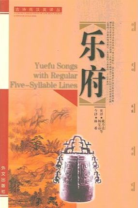 Yuefu Songs with Regular Five-Syllable Lines