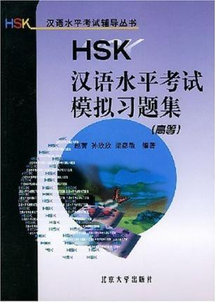 Simulated Test Book for the Chinese Certificate Examination (HSK Gaodeng)