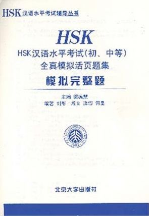 Simulated Test Leaflets of HSK (primer and Intermediate Levels)