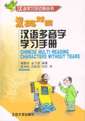 Chinese Multi-reading Characters without Tears
