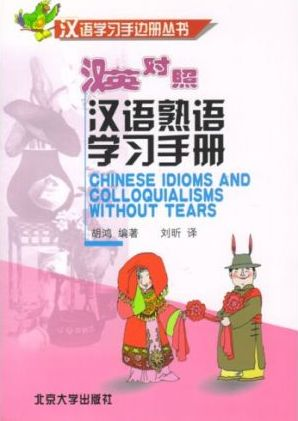 Chinese Idioms and Colloquialisms without Tears