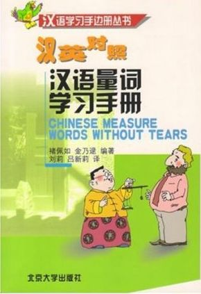 Chinese Measure Words without Tears