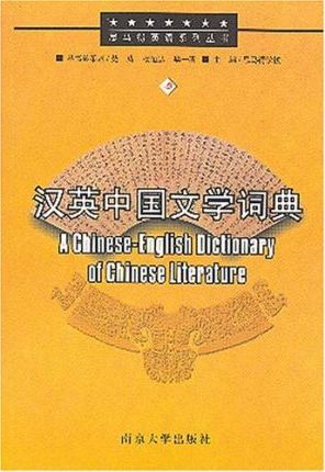A Chinese-English Dictionary of Chinese Literature