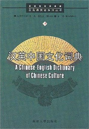 A Chinese-English Dictionary of Chinese Culture