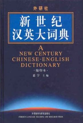 A New Century Chinese-English Dictionary