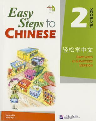 Easy Steps to Chinese vol.2 - Textbook