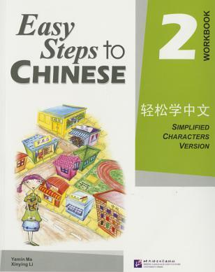 Easy Steps to Chinese: Workbook v. 2