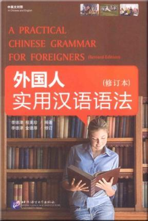 A Practical Chinese Grammar for Foreigners (Textbook+Workbook