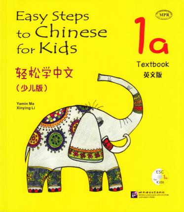 Easy Steps to Chinese for Kids vol.1A - Textbook