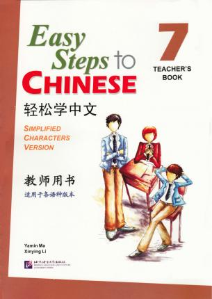 Easy Steps to Chinese vol 7 - Teacher's Book : Yamin Ma : 9787561936771