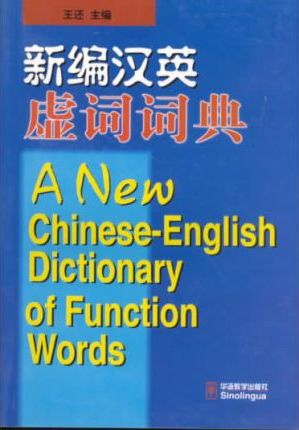 A New Chinese-English Dictionary of Function Words