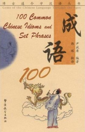 100 Chinese Idioms and Set Phrase : Yi Binyong : 9787800527081
