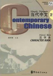 Contemporary Chinese vol.3 - Textbook