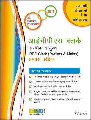 Wiley's Ibps Clerk (Prelims & Mains) Mock Tests, Hindi