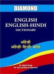 Diamond Hindi-English Dictionary