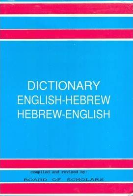 English-Hebrew (char) & Hebrew-English (char & Roman) Dictionary