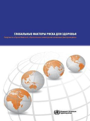 WHO Report on the Global Tobacco Epidemic 2013 Enforcing bans on tobacco advertising promotion and sponsorship (RUSSIAN)