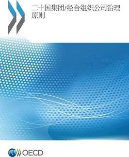 G20/OECD Principles of Corporate Governance (Chinese Version)