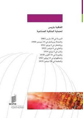 Paris Convention for the Protection of Industrial Property (Arabic Edition)