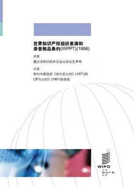 WIPO Performances and Phonograms Treaty (WPPT) (Chinese edition)