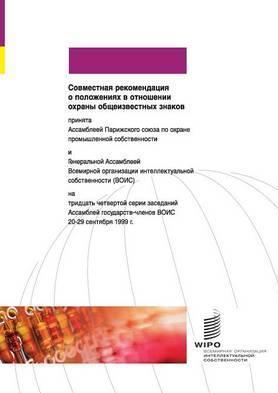 Joint Recommendation Concerning Provisions on the Protection of Well-Known Marks