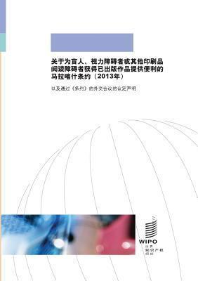 Marrakesh Treaty to Facilitate Access to Published Works for Persons Who Are Blind, Visually Impaired or Otherwise Print Disabled (Chinese Edition)