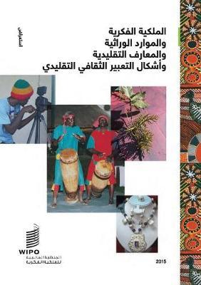 Intellectual Property and Genetic Resources, Traditional Knowledge and Traditional Cultural Expressions (Arabic Edition)