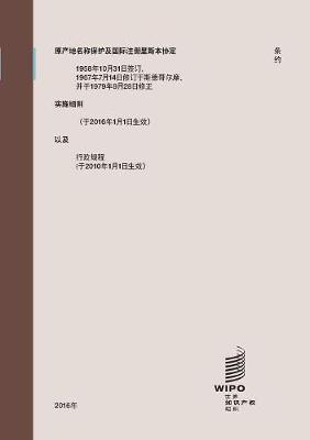 Lisbon Agreement for the Protection of Appellations of Origin and their International Registration (Chinese edition)