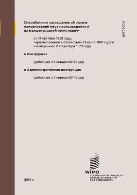 Lisbon Agreement for the Protection of Appellations of Origin and their International Registration (Russian edition)
