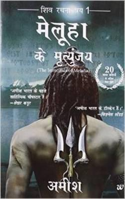 The Immortals Of Meluha Pdf In Marathi
