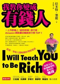 ramit i will teach you to be rich