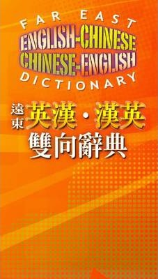 Read Far East English-Chinese & Chinese-English Dictionary