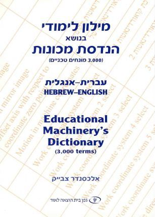 Educational Machinery's Dictionary : Hebrew to English