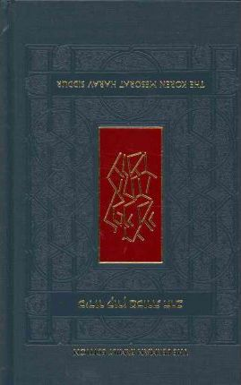 The Koren Mesorat Harav Siddur