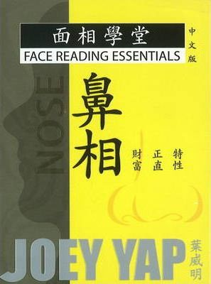 Face Reading Essentials -- Nose (Chinese Edition) : Joey Yap