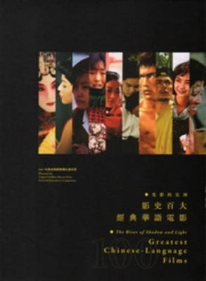 River of Shadow and Light - Greatest Chinese Language Films