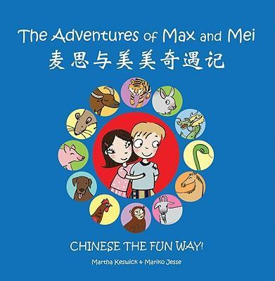 """The Adventures of Max and Mei: """"Max and Mei Meet the Rat"""", """"Max and Mei Meet the Rooster"""", Max and Mei Meet the Pig"""", """"Max and Mei Meet the Dog"""" Set 2"""