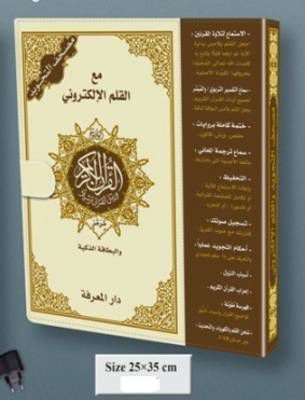 Tajweed Quran with Read Pen and Smart Card - Mosque Size