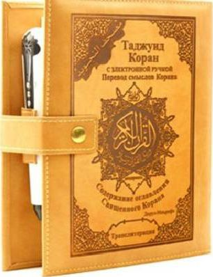 Tajweed Quran with Meaning Translation & Transliteration into Russian with Read Pen and Smart Card