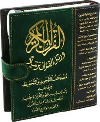 Tajweed and Memorization Quran with Read Pen and Smart Card