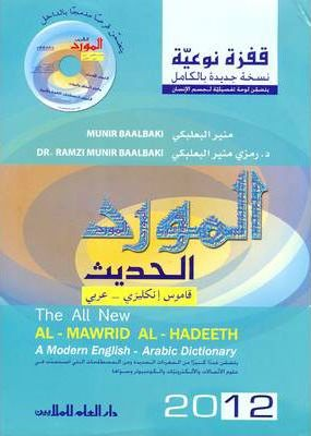 Al Mawrid English Arabic Dictionary Pdf