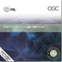 Passing your ITIL foundation exam [Japanese edition]