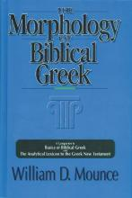 The Morphology of Biblical Greek