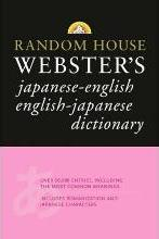 Random House Webster's Japanese-English English-Japanese Dictionary
