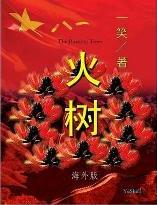 The Burning Trees (Chinese Version, CQ Size)